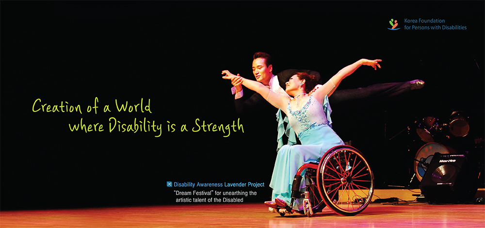 "Korea Foundation for Persons with Disabilities  Creation of a World where Disability is a Strength Disability Awareness, Lavender Project ""Dream Festival"" for unearthing the artistic talent of the Disabled"